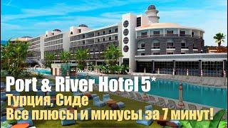 Port River Hotel Spa 5*, Турция, Сиде
