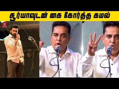 சூர்யாவுக்கு யாரும் செய்யாததை செய்த கமல் | Suriya Controversial Speech | Nettv4u