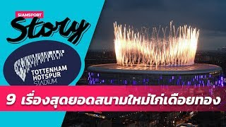9 เรื่องสุดยอดของสนามใหม่ ท็อตแน่ม ฮ็อทสเปอร์ | Siamsport Story