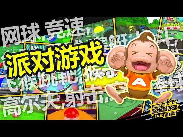 派对游戏介绍影像