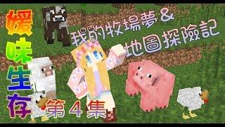 【媛媛】Minecraft:媛味生存♥EP4.我的牧場夢&地圖探險記♥