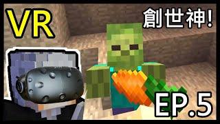 【虛擬實境】《VR 當個創世神》EP.5 C8763