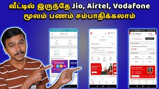 Earn From Home using Jio, Airtel, Vodafone Idea Recharge | Jio Pos Lite | Airtel Thanks - Super Hero