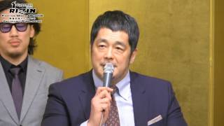 16.11.30『記者会見』CygamespresentsRIZINFIGHTINGWORLDGP