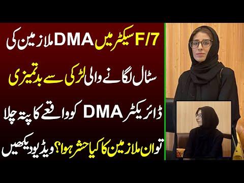 اسلام آباد سٹال لگانے والی لڑکی کے ساتھ ڈی ایم اے ملازمین کی بتمیزی۔لڑکی کون ہے اور یہ واقعہ کیوں پیش آیا :ویڈیو دیکھیں