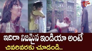 ఇదిరా నిజమైన ఇండియా అంటే.. | Ultimate Movie Scene | TeluguOne