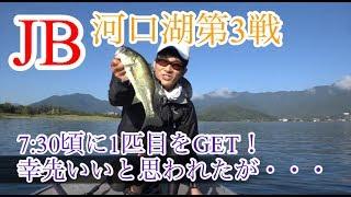 JB河口湖第3戦 Go!Go!NBC!