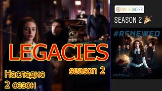 Legacies season 2 | Наследие продлили на 2 сезон! Legacies, Riverdale, Supergirl...