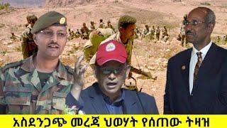 አሁን የደረሰን ወሬዎች መታየት ያለአባት ዶከተር ደብረፅዮን ዛሬ እጀግ የሚገርም አስደሳችShukshukta - Seyoum Mesfin | TPLF | Abiy Ahm