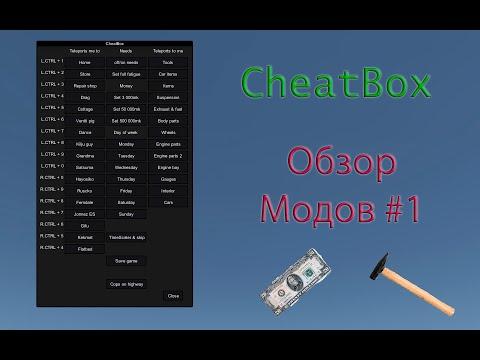 CheatBox   Обзор модов #1   My Summer Car