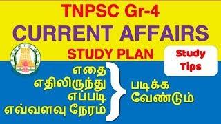 TNPSC Current Affairs Syllabus, Study Plan, Tips | TNPSC Group-4/CCSE-IV 2019