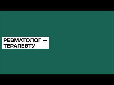 Инструкция по применению: 10 основных правил ревматологии (В сопровождении ревматолога)