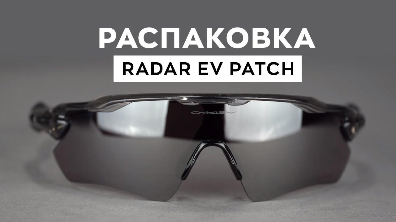 Распаковка очков OAKLEY Radar EV Patch