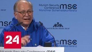 Мюнхен: краткие итоги конференции по безопасности - Россия 24