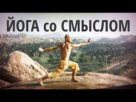 О смысле йоги, о контексте асан, плюс комплекс йоги для позвоночника и рук