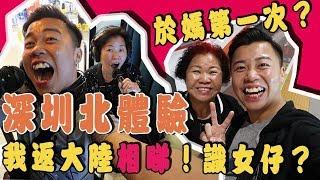 深圳北初次體驗 「我返大陸相親!識女仔?於媽第一次?包保你笑到癲!蓮花公園,上梅林美食街,繽果空間」