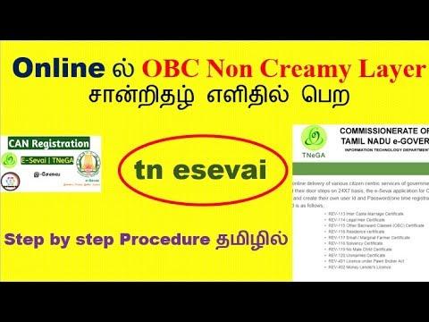 How To Apply OBC Certificate Online in Tamilnadu | TNeGA