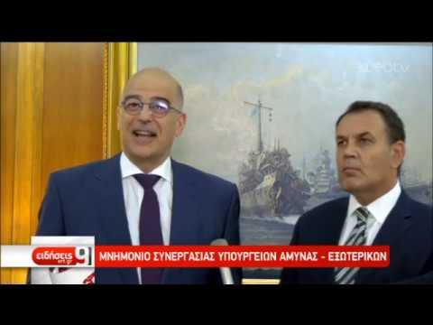 «Συνεκμετάλλευση» του Αιγαίου θέλει ο Τσαβούσογλου – Η απάντηση της Αθήνας | 05/08/2019 | ΕΡΤ