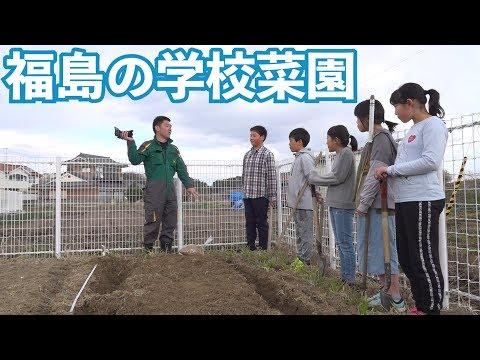 19/4/12 福島岩根小の学校菜園#649