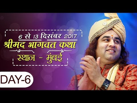 Shrimad Bhagwat Katha || Day - 6 || MUMBAI || 6-13 December 2017