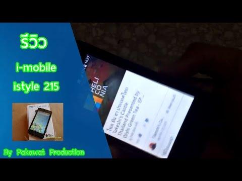 รีวิว i-mobile istyle 215 ราคา 600 ทำอะไรได้บ้างนะ