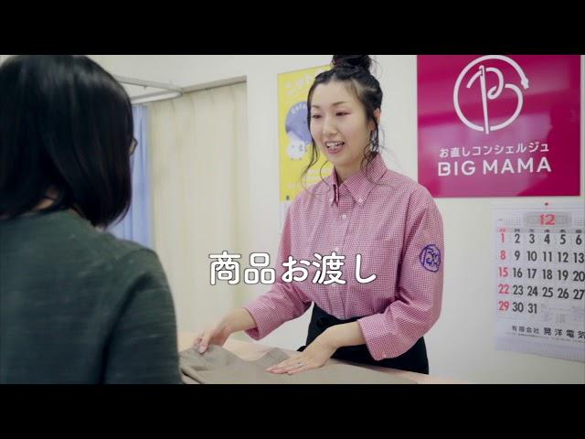 お直しコンシェルジュ ビック・ママ【採用動画】フィッティングアドバイザー編