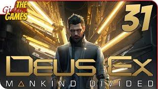 Прохождение Deus Ex: Mankind Divided #31 ➤ СПАСТИ БОГАТЕЯ