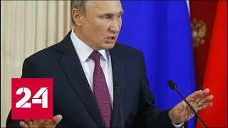 Путин ответил на ультиматум США по ДРСМД - Россия 24