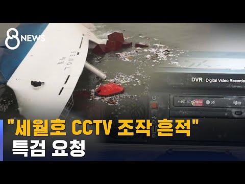 """""""세월호 CCTV 1만 8천여 곳 조작 흔적…특검 요청"""" / SBS"""