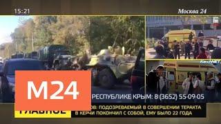 Психологи МГУ участвуют в оказании помощи в Керчи - Москва 24