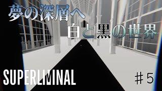 【Superliminal】#5(完)  目覚め 【ゲスト:斉藤壮馬】