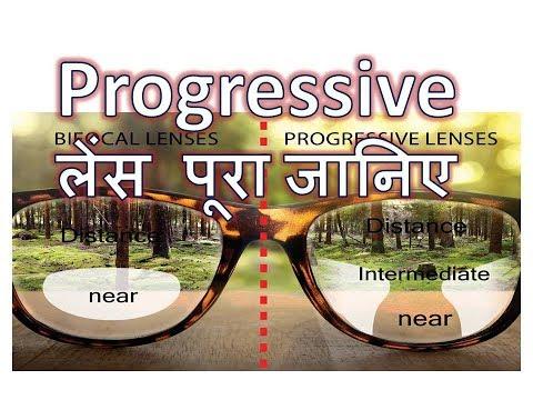 Progressive Glass Lens in Chennai, Tamil Nadu | Progressive Glass