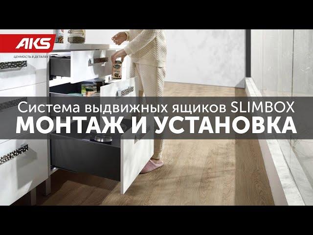 Видеоинструкция по сборке Slimbox
