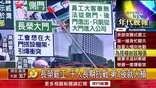 """張雅琴挑戰新聞》""""人家大門口vs鴨霸"""" 長榮罷工勞資互嗆"""