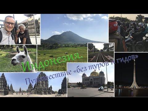 Индонезия. Большое путешествие без