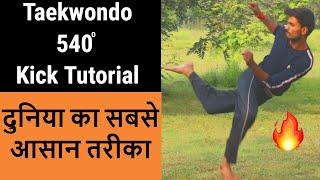 Taekwondo 540 Kick Tutorial In Hindi | Step By Step
