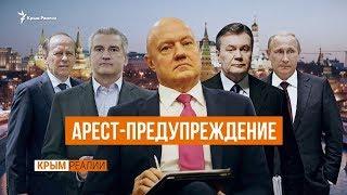 Чем Нахлупин провинился перед Кремлем? | Крым.Реалии ТВ