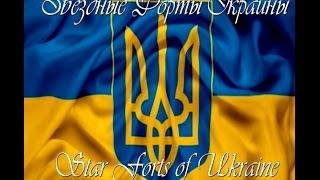 Звездные Форты Украины
