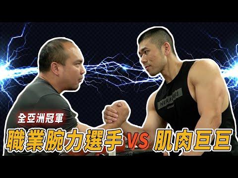 健身巨巨vs職業腕力選手