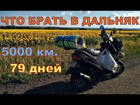 Нападение огромных комаров. Дальняк на 50cc скутере. УкрТур 2. Серия 2