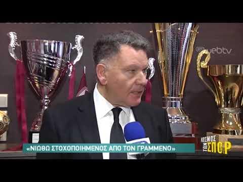 Ο Αλέξης Κούγιας για την απόφασή του να φύγει απο την ΑΕΛ | 07/02/2019 | ΕΡΤ