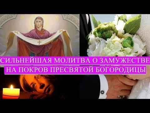 КАК БЫСТРО ВЫЙТИ ЗАМУЖ? СИЛЬНЕЙШАЯ МОЛИТВА О ЗАМУЖЕСТВЕ на Покров Пресвятой Богородицы#DomSovetov