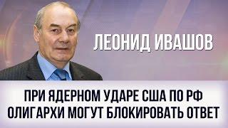 """Леонид Ивашов. """"При ядерном ударе США по РФ олигархи могут блокировать ответ"""""""