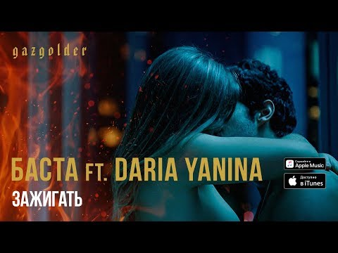 Basta Зажигать Feat Daria Yanina