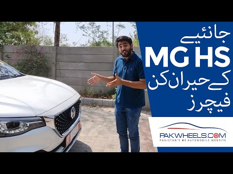 7 features of MG HS 2021 | PakWheels