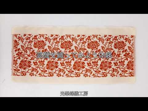 光峯錦織工房(株式会社龍村光峯)