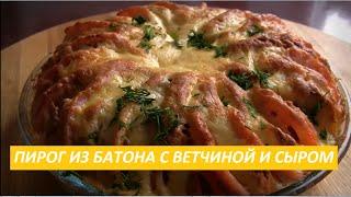 Кулинария от Добрыни! Пирог из батона, сыра и ветчины! Супер!