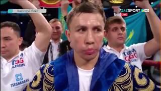 Бой Геннадий Головкин Сауль Альварес   2017