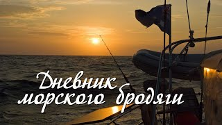 ДНЕВНИК МОРСКОГО БРОДЯГИ / Diary of the Sea Wanderer. Sergei Morozov
