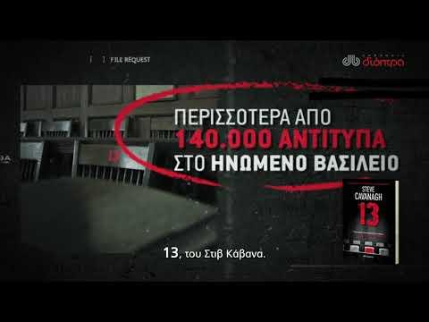 13, tv spot